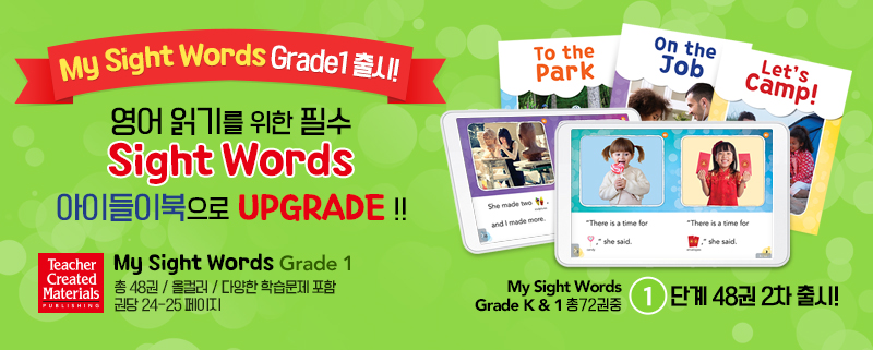 My Sight Words Grade 1 출시!!